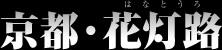 京都・花灯路